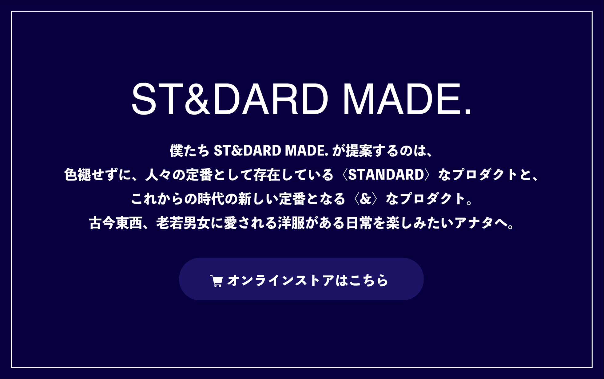 ST&DARD MADE